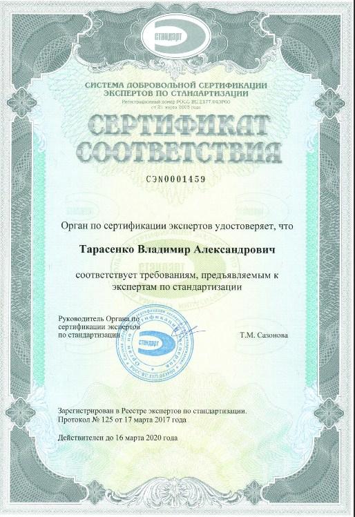Эксперты Федеральной Палаты признаны Росаккредитацией