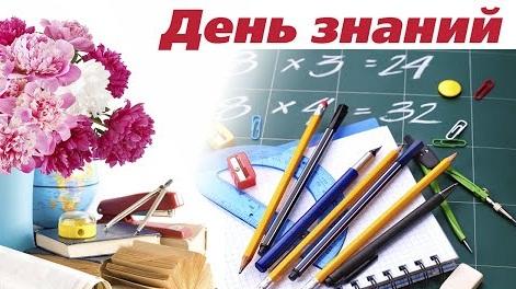Федеральная Палата поздравляет всех школьников участников отрасли с Днем знаний!