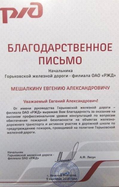Компания ОАО «РЖД» направила благодарственное письмо в адрес Председателя Правления Федеральной Палаты
