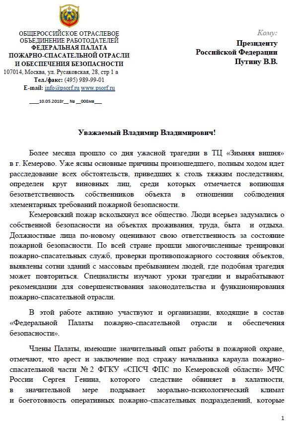 Обращение Федеральной Палаты по делу начальника ПСЧ № 2 по Кемеровской области Генина С.