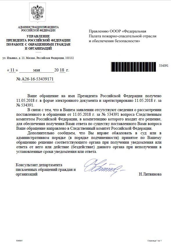 Ответы Администрации Президента Российской Федерации и Следственного комитета РФ по делу Генина С.