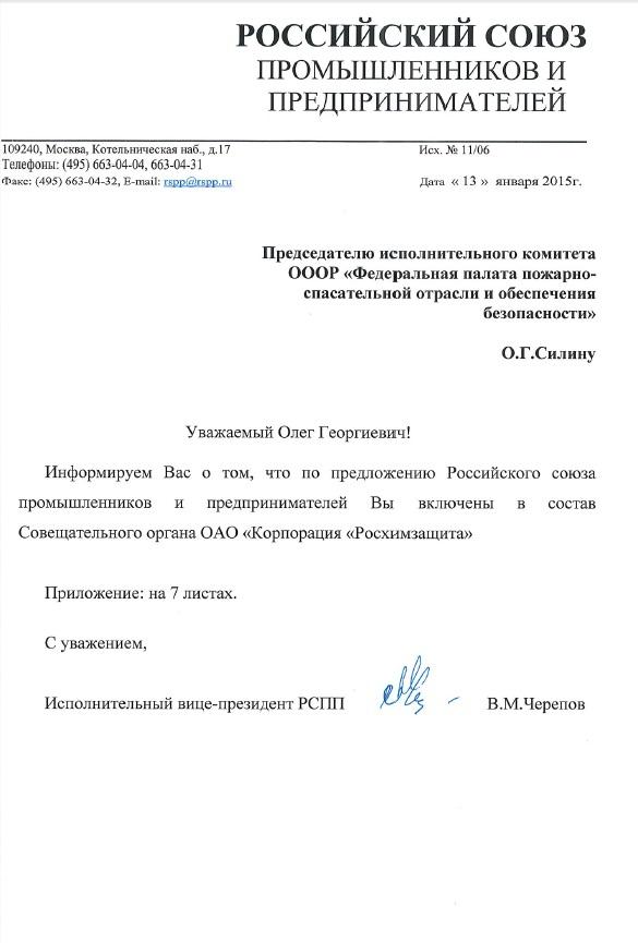 По предложению РСПП Федеральная Палата включена в состав Совещательного органа ОАО Корпорация Росхимзащита.