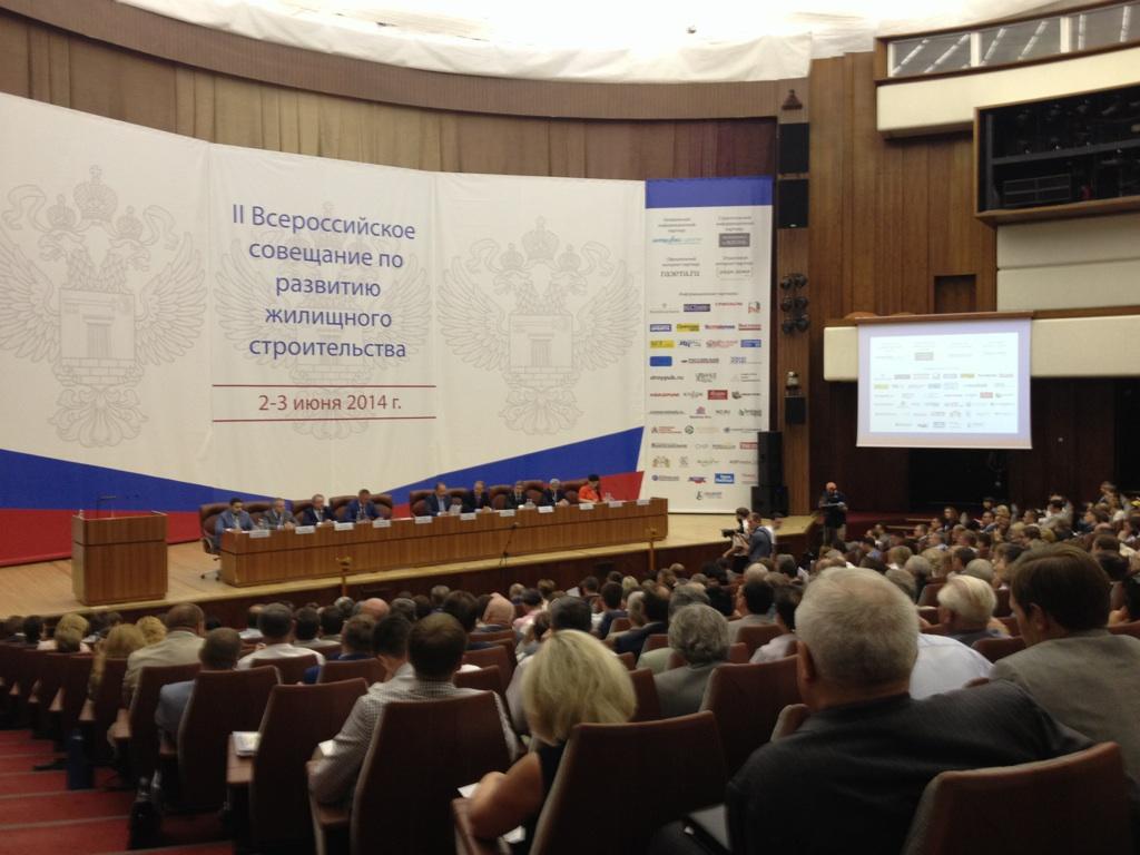 Под эгидой Министерства строительства и ЖКХ и Национального объединения застройщиков жилья (НОЗА) прошло II Всероссийское совещание по развитию жилищного строительства.