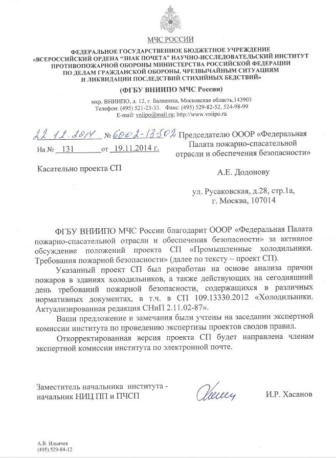 Предложения и замечания Федеральной Палаты к СП Промышленные холодильники приняты экспертной комиссией ВНИИПО МЧС России.