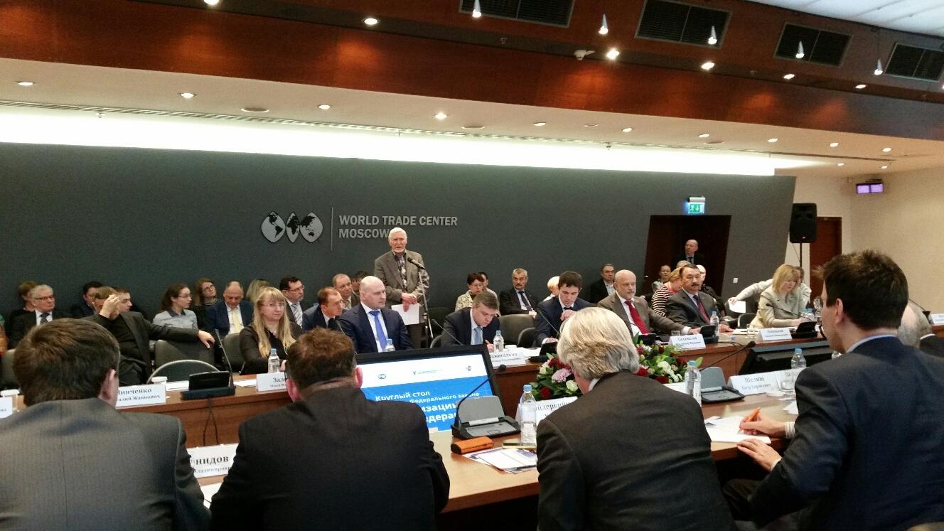 В Центре международной торговли состоялся круглый стол по обсуждению проекта Федерального закона О стандартизации в Российской Федерации