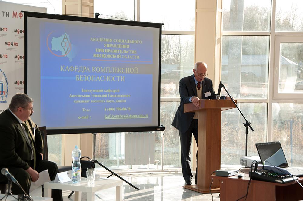 В МФЦ-112 прошла конференция «Актуальные изменения в обеспечении безопасности образовательных организаций в 2014 году