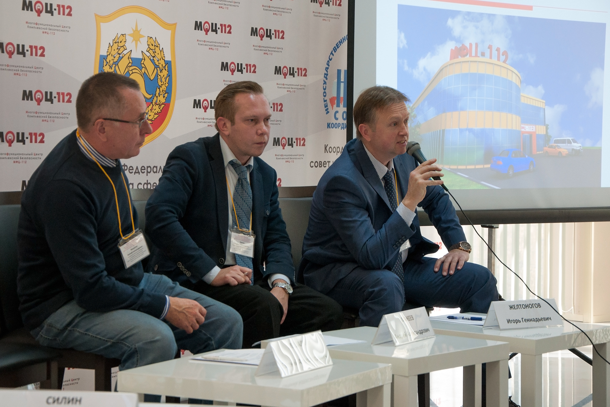 В МФЦ-112 прошла вторая в этом сезоне конференция по вопросам обеспечения безопасности. На этот раз целевой аудиторией мероприятия были руководители учреждений здравоохранения и руководители служб безопасности.