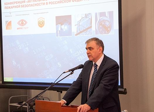 В рамках выставки МИПС Федеральная Палата провела конференцию «Актуальные проблемы системы обеспечения пожарной безопасности в Российской Федерации»