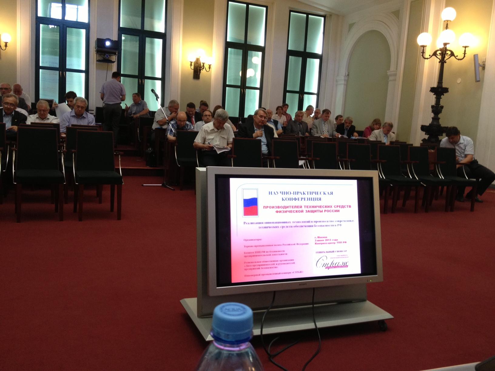 В Торгово-промышленной палате РФ прошла научно-практическая конференция об инновационных технологиях в производстве средств обеспечения безопасности.