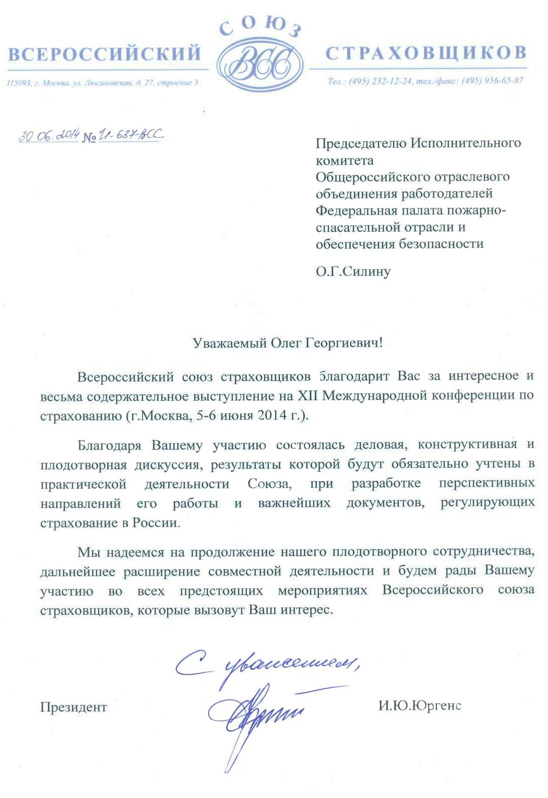 Всероссийский союз страховщиков направил благодарственное письмо в Федеральную Палату